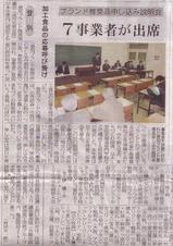 室蘭民報20100214(ブランド推奨品申し込み説明会)
