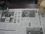 2008年3月15日付け室蘭民報の記事