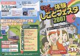 joho20070323_01