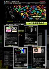 ドコモクリエイターズカップ2008一次選考通過作品発表