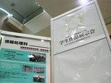 学生作品展示会開催