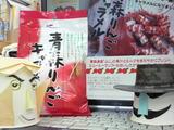 ・・・で、今日青森のお土産を貰いました(^o^)丿