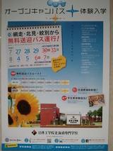 夏休みのオープンキャンパス+体験入学