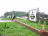あいにくのお天気ですが、オープンキャンパス2009夏スタートです