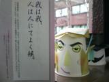我は我、人は人にてよく候。熊沢蕃山