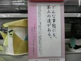 どんな事態にも、第三の道がある。城山三郎