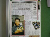 ロングスリーパー日本一tez手塚一志先生