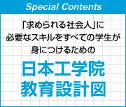 日本工学院 教育設計図