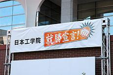 就職出陣式 日本工学院2