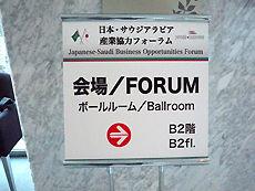 日本・サウジアラビア産業協力フォーラム2