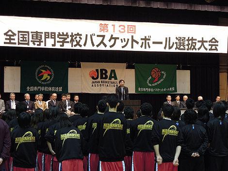 第13回全国専門学校バスケットボール選抜大会開会式2