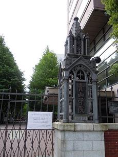 青山学院正門