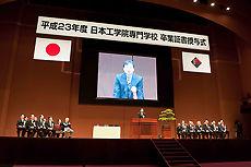 平成23年度日本工学院専門学校卒業式10