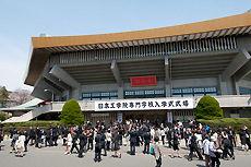 2012 日本工学院専門学校入学式 武道館2