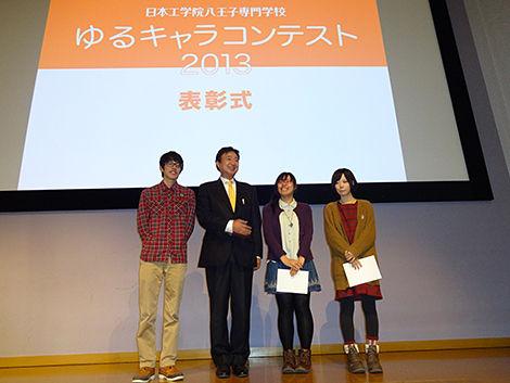 日本工学院八王子専門学校 ゆるキャラコンテスト 授賞式