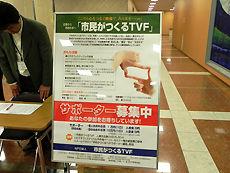 市民がつくるTVF 2012 日本工学院専門学校4