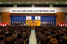 2012 日本工学院八王子専門学校入学式2