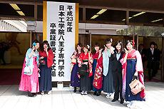 平成23年度日本工学院八王子専門学校卒業式8