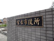宮古市庁舎2