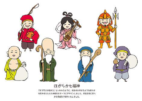 多摩川七福神キャラクター