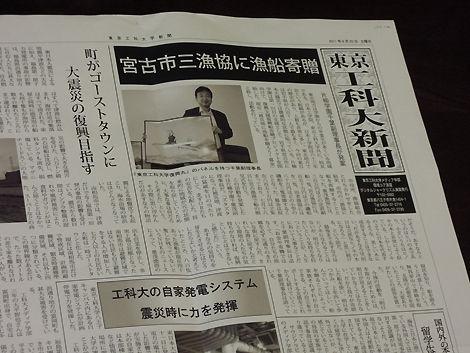 東京工科大学新聞