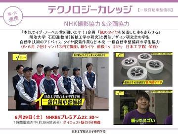 【テクカレ】2019年7月・部科長会資料