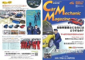 自動車リーフレット_page-0001