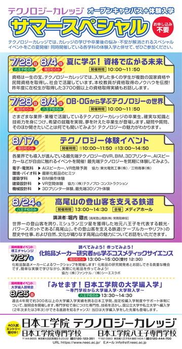 2019サマースペシャル_0701-1