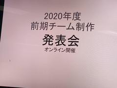 10.13オンライン制作発表