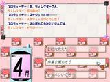 作品2006(TGS):萌えない