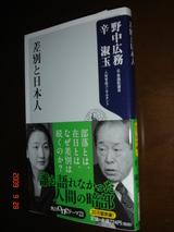 『差別と日本人』角川書店刊