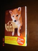 『イヌの気持ちがおもしろいほどわかる本』