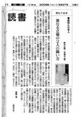 朝日新聞2009年9月27日朝刊