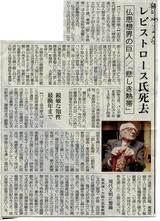 朝日新聞2009年11月4日夕刊