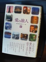 『愛の旅人�』表紙