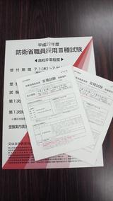 防衛省�種募集案内2010