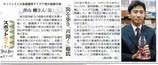 朝日新聞2009年11月24日朝刊