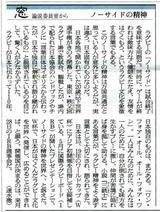 朝日新聞2009年6月22日夕刊