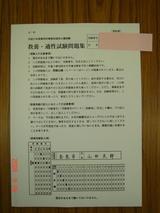 2009年度裁判所事務官�種試験問題