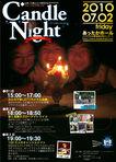 20100628_candle