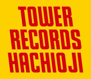 タワーレコード八王子