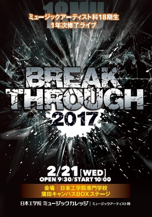 BREAK THROUGH2017_A2_ポスター