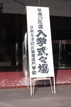 入学式&特待生_20170406 (14)