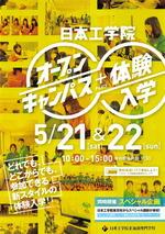 0521・22オープンキャンパス_001