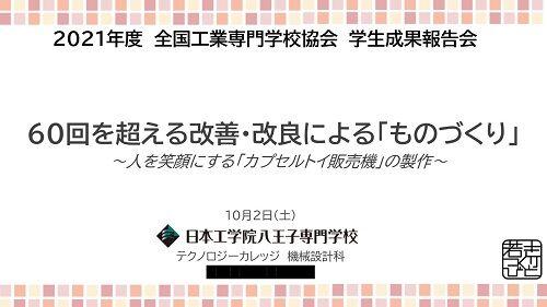 2021_DC_全工専学生成果報告会