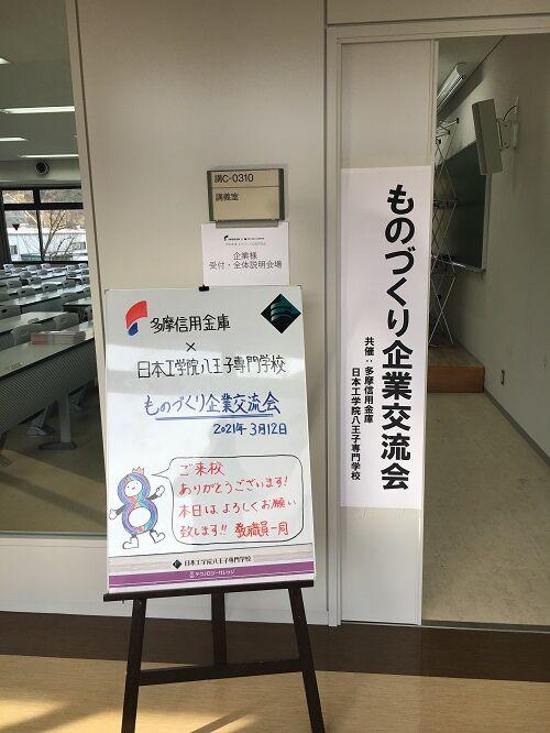 テクカレものづくり企業交流会020-1