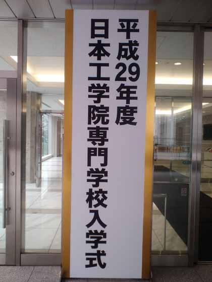 170408_入学式2