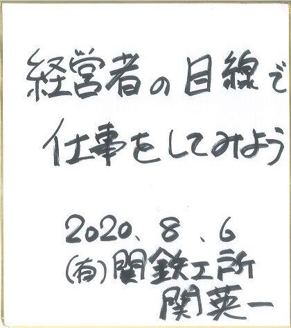 20200806色紙