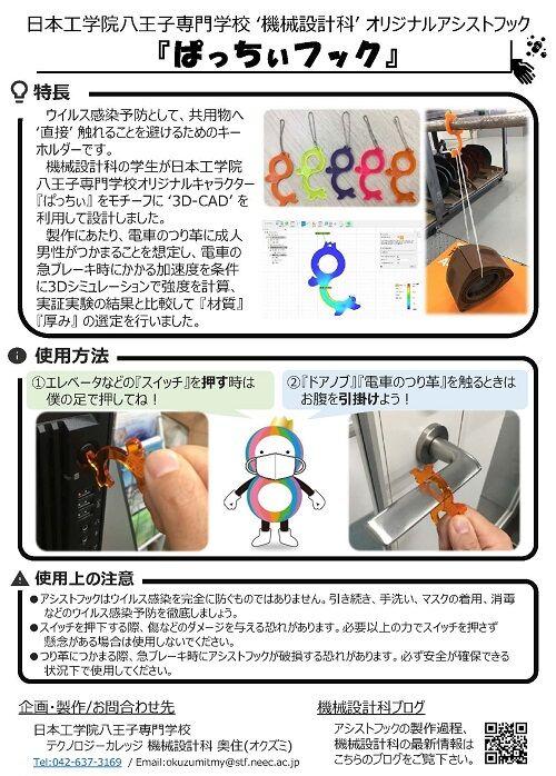 ぱっちぃフック説明書
