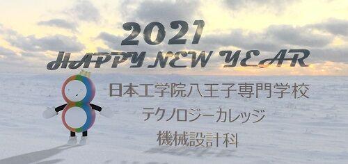 2021新年あいさつ